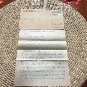 中山大学前校长,博导,著名数学家李岳生先生致厦门大学数学系教授贺建勋信札一通2页带封