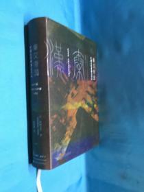 甲骨文丛书·秦汉帝国:中国古代帝国之兴亡