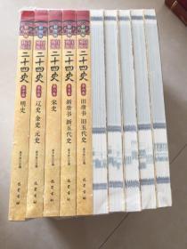 白话精编二十四史(全十卷)