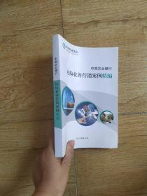 中国农业银行机构业务营销案例精编,