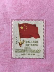 纪6《中华人民共和国开国一周年纪念》东北贴用再版散邮票5-4