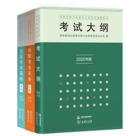 2020全国中级出版专业技术人员职业资格考试教材+大纲-出版专业基础+出版专业实务(中级)共3册