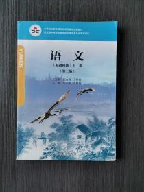 语文 基础模块上册 第三版