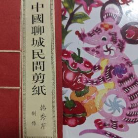中国聊城民间剪纸(十二生肖)