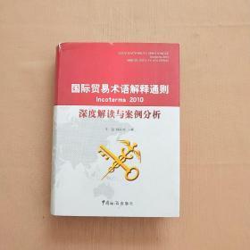 国际贸易术语解释通则Incoterms2010深度解读与案例分析
