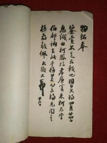 民国八年 商务印书馆影印手稿《吴愙斋尺牍》线装 一册全