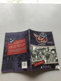 """""""食人鱼-海盗""""小组.3.海港袭击案"""