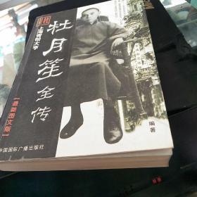 杜月笙全传-旧中国黑道第一人