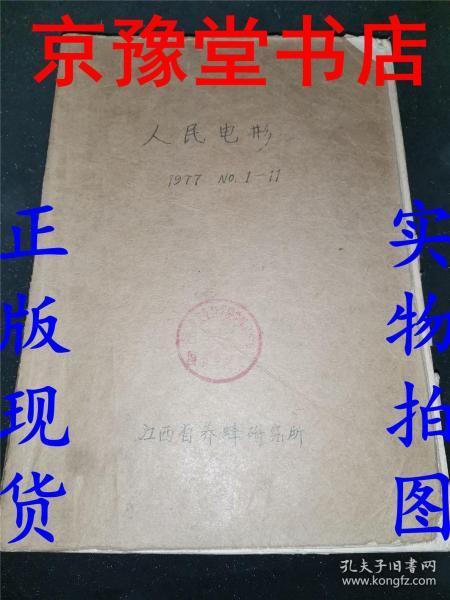 人民電影1977NO.1-11合訂本