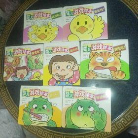 绘本婴儿游戏绘本:便便啦! 刷牙啦!睡觉啦! 洗澡啦! 你好吗! 挠痒痒! 我吃啦!7本合售