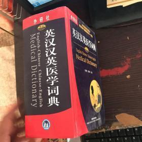 中山 英汉汉英医学词典