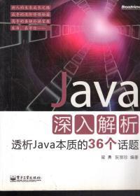 深入解析 透析Java本质的36个话题