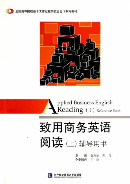致用商务英语阅读:辅导用书(上)/全国高等院校基于工作过程的校企合作系列教材