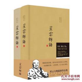 星云禅语(全两册)   星云大师讲述  上海文化出版社 精装套装第一二合辑全2册