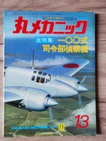 《世界军用机解剖系列》   No13 一00式司令部侦察机