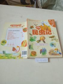 世界科普文学经典美绘本(昆虫记)