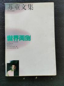 苏童文集—世界两侧(作者签名本)