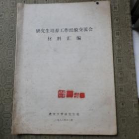 武汉大学研究生培养工作经验交流会材料汇编(著名语言学教授李格非钤印藏书)