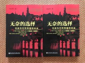 沈志華簽名  無奈的選擇        簽名在第一冊
