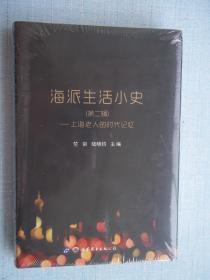 海派生活小史 (未拆封)[架----8]