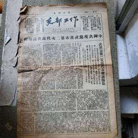 支部工作 1950年四月十一日 小8开1页4版(中国共产党武汉市第二次代表大会特刊 关于鄂南生产检查给市委的报告 等内容)