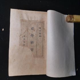 民国二十四年《史学研究》开明书店 罗元鲲,封底封面后配,版权页在