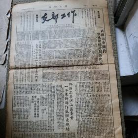 支部工作 1950年六月二十一日 小8开1页2版(武汉市委关于整风运动计划的决定 用司法手段与官僚习气作斗争)