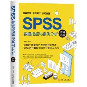 SPSS数据挖掘与案例分析应用实践