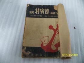 文学月报丛书之一/油船德宾特号(民国30年初版)【该书完整,缺少后书皮,从170页到结尾书页有油渍】