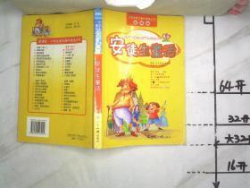 安徒生童话/新课标——小学生语文课外阅读丛书·