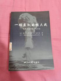 一场虚拟的核大战:变革美国的核大战计划