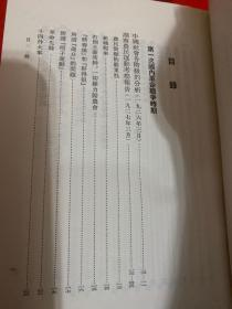 毛泽东选集(一卷本)繁体竖版 大32开软精装 1966年北京一版一印无笔画