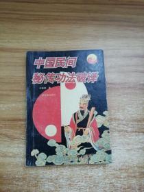 中国民间秘传功法破译