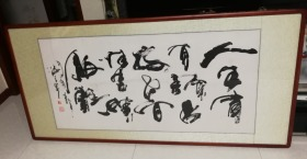 书协会员作者原作字体中堂一副著名书法家潘会军书法横幅保真