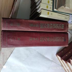 马克思恩格斯文选两卷本 (有1955年购书发票)