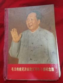 特价处理毛主席接见济南地区军队干部纪念册内部图片等16开硬壳
