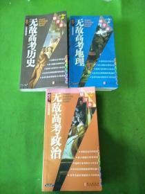 无敌高考 政治、地理、历史 贴身备 第2版  3本合售