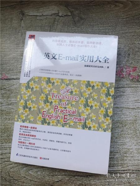 英文E-mail实用大全