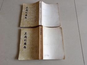 东周列国志(上下)