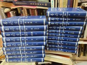 普济方 恒生图书(精装十九册合售/缺第15册)