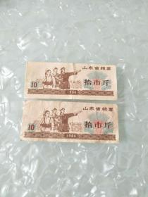 1984年山东省粮票拾市斤二张