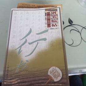 钢笔书法【钢笔临帖精选.行书】