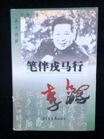 著名军旅书法家、曾任中国书协副主席 李铎签名本《笔伴戎马行》 HXTX317130