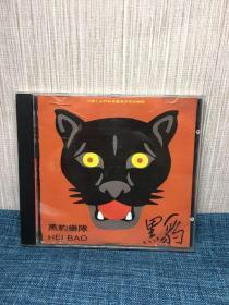 黑豹CD 包邮