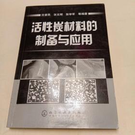 活性碳材料的制备与应用