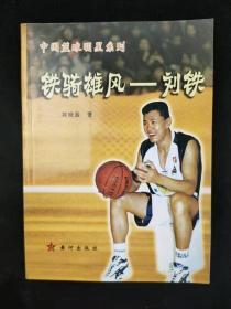 天津荣钢男子篮球俱乐部主教练刘铁 签名本 《铁骑雄风——刘铁》平装一册 HXTX317141