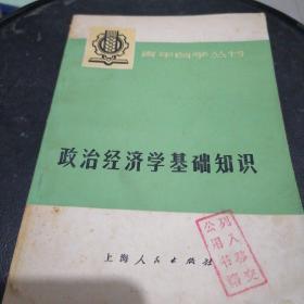 政治经济学基础知识