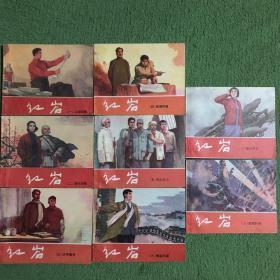 连环画 红岩:1/山域风暴;2/前仆后继;3/沙坪事件;4/威慑群魔;5/烈火红心;6/揭破阴谋;7/曙光在前;8/黎明时刻(全8册)合售