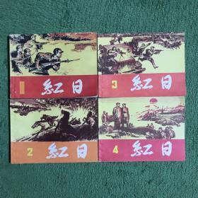 连环画 红日 全4册