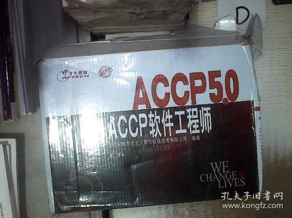 ACCP5.0 ACCP软件工程师(第二学年)(全8册)